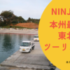 『本州最東端』ninja650で東北縦断!!!夢をつかみに四端踏破ツーリング!!!(第1部)『奇跡の一本松』