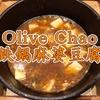 【Olive Chao(オリーブチャオ)】オリーブオイルのやさしい中華を食べる!