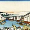 ひらけゆく江戸 ―家康公の御英断―