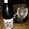 市内でいい日本酒バーを見つける
