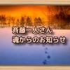 斉藤一人さん 魂からのお知らせ