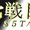 疾走、荒野の向こう/14 カードゲーム小説WカードFu