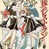 """おすすめコミック:哲学的な機転が面白い、藤栄道彦の哲学系グルメコメディ""""最後のレストラン""""はキャラもストーリーも面白い良作料理コメディ"""