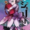 #読み切り ホラーな読み切り 「魔法少女シェリーちゃん」