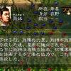 三国志5 武将 孫休