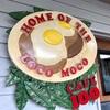 ハワイ島グルメ④ CAFE 100