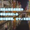 まん延防止等重点措置の延長要請が決定した大阪府の繁華街、オフィス街の人出
