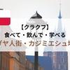 【クラクフ】ユダヤ人街・カジミエシュ地区の食べ・飲みどころ・見どころ!