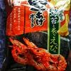 直球・カルビーポテトチップス[堅あげ]/海苔と炙りえび
