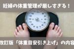 妊婦の体重管理が厳しすぎる!その後改訂された「体重目安引き上げ」の内容とは?