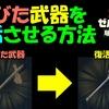 【ゼルダ無双】 錆びた武器を復活させる方法 【厄災の黙示録】 #16