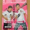 TBSラジオが好きなら、買うべし!「別冊TVBros」