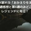 NHK朝ドラ「おかえりモネ」第5週感想と第6週のみどころとレジェンドに号泣!【特番のお知らせ】