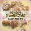 簡単&激うま「シュクメルリ」作ってみた!テレビで紹介された「にんにく料理」レシピ