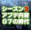 【Apex Legends】シーズン3開幕!アプデ内容まとめ|新アタッチメントやレジェンド・武器などの調整【パッチ】