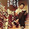 北杜夫『楡家の人びと』(09)