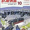 『月刊 鉄道模型趣味(TMS) 2017 9 No.90810 No.909』 機芸出版社