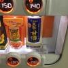 【企画力】自動販売機の甘酒