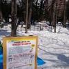 【活動報告】札幌市・永山記念公園にて雪遊びをしてきました。