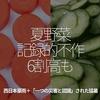 215食目「夏野菜 記録的不作 6割高も」西日本豪雨+『一つの災害と認識』された猛暑