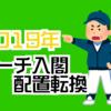 【2019年・プロ野球】12球団の監督・コーチまとめ
