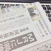 わたしが「新聞」を読む理由