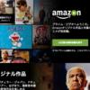 Amazonプライムビデオはおすすめ?Amazonプライムビデオとは?