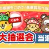 【ポイントサイト】ポイントインカムのキャンペーンで当選!!