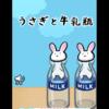 【ポンポンスポポン‼︎】うさぎと牛乳瓶の出だしだけ‼︎
