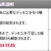 【戦国IXA】天上くじから新天は降臨するのか!?
