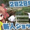 2020年新人ジョッキー泉谷騎手に注目!【通常は新馬戦予想ブログ】