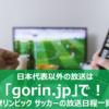 日本代表以外の放送は「gorin.jp」で!オリンピック サッカーの放送日程一覧