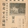 滋賀 彦根 / 金城館 / 1934年 1月5日-9日 [?]