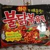 【韓国インスタントラーメン】プルダックポックンミョンをいただきました