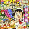 週刊少年ジャンプ2020年31号の感想