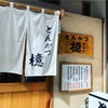 『とんかつ檍 蒲田店』蒲田:ここのとんかつを食べる為だけに蒲田に行く価値がある。肉の甘味たっぷりの絶品ひれかつ。それはまるで赤ちゃんの柔肌のようだった…【とんかつ文月】