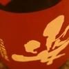 『姿 純米吟醸』濃厚でジューシー。トロピカルフルーツを連想させる無濾過生原酒。