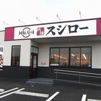 今年の父の日は6月21日(日) !!スシローの父の日限定キャンペーンでお寿司がお得に♡事前予約でうれしい割引!