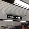 大阪メトロ谷町線の八尾南駅の駅構内のこの案内板ですが…