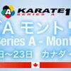 【大会結果】6月21日~23日「KARATE1 シリーズA」カナダ・モントリオール大会|日本人選手の結果(入賞)まとめ