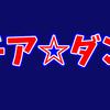 土屋太鳳主演!新金10ドラマ『チア☆ダン』あらすじ、キャスト、見どころ紹介!若手注目株が集結!少女たちのチアダンに注目!