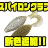 【GEECRACK】テールが装着されたギル型ワーム「スパイロングラブ 4.8インチ」に新色追加!