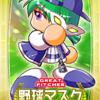 【サクセス・パワプロ2018】野球マスク(捕手)①【パワナンバー・画像ファイル】