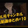 #10:配信動画まとめ