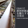 eBayで欧州型鉄道模型を購入するまでの注意点