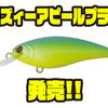 【ボトムアップ】人気ルアーのボーン素材モデル「リズィーアピールプラス」発売!