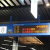 令和元年18発目、山陽エリア観光列車ざんまい。その1:夜行バス「どんたく号」で福岡へ。