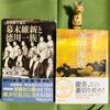 高須四兄弟がテーマの「冬の派閥」読みました。