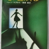 ヘレン・マクロイ「暗い鏡の中に」(ハヤカワ文庫)