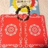 【5/10今日の龍神カード/幸せと豊かさへの扉を開く】
